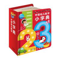中国幼儿数字小字典0-3-6岁儿童趣味数学启蒙有声绘本宝宝数数教材幼儿园中班小班早教撕不烂识字卡片小词典1到100故事书