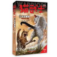 猫武士六部曲暗影幻象(3)――天空破碎 [7-10岁] 中国少儿