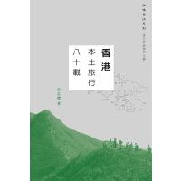香港本土旅行八十�d(仅适用PC阅读)