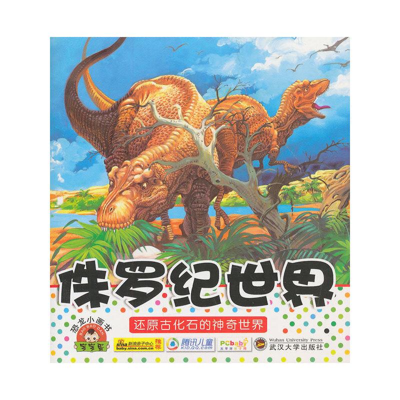 宝宝小画书.侏罗纪世界