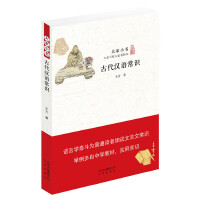 大家小书 古代汉语常识