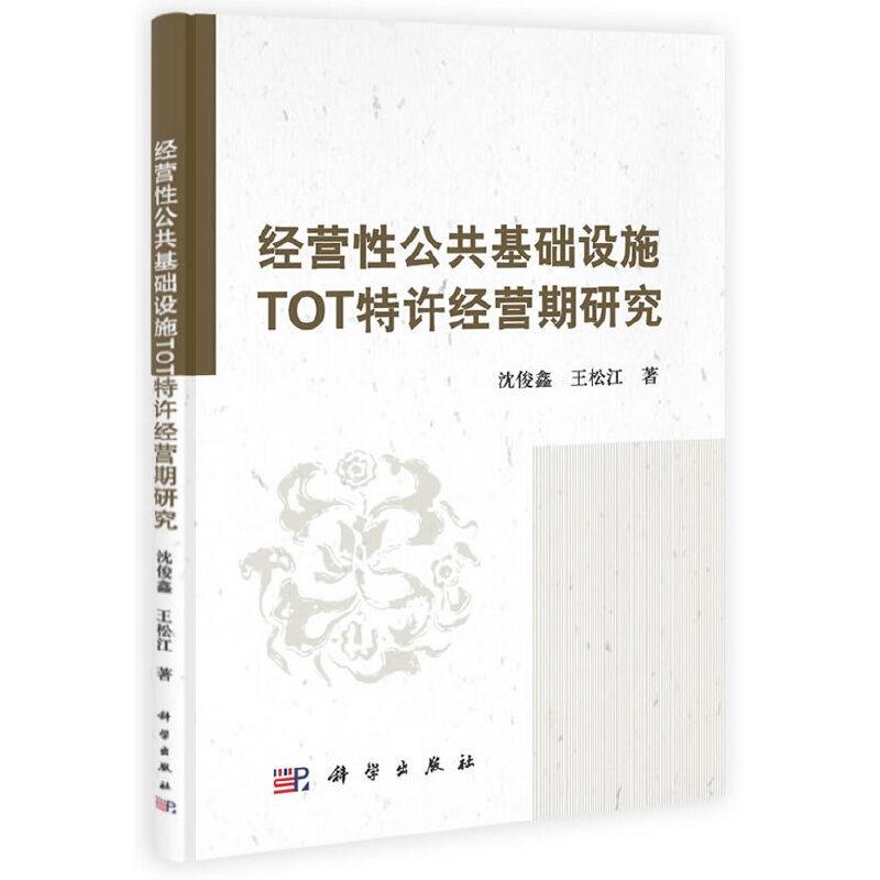 【按需印刷】-经营性公共基础设施TOT特许经营期研究 按需印刷商品,发货时间20天,非质量问题不接受退换货。