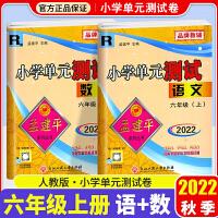 孟建平六年级上册语文数学人教部编版单元测试卷2021秋新版
