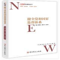 新时代党的建设丛书:健全党和国家监督体系