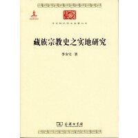 藏族宗教史之实地研究(中华现代学术名著丛书) 李安宅 商务印书馆