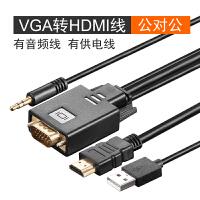 VGA转HDMI线电脑to电视视频连接线高清转接头USB转换器台式主机接投影数据