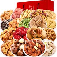 坚果干货 网红同款坚果礼盒批发18包休闲食品2020每日坚果年货干果零食大礼包