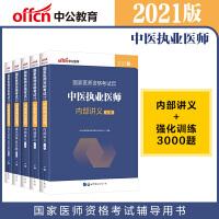 中公教育2021国家医师资格考试:中医执业医师(内部讲义+强化训练3000题)5本套