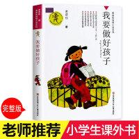 我要做一个好孩子书 黄蓓佳倾情小说系列 8-9-10-12-14岁小学生三四年级课外阅读 江苏凤凰少年儿童出版社五六 9