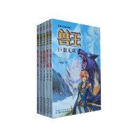 兽王系列第三辑(第11-15本,套装共5本)