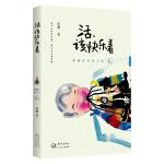 活,该快乐着:蔡澜的乐活人生(舌尖上的中国总顾问蔡澜的乐活人生,从明天起,做一个幸福的人,吃喝,玩乐,周游世界。你有你的格调,我有我的爱好!有华人的地方,就有蔡澜的文字。)