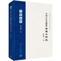 中国古代青铜器整理与研究・青铜簋卷
