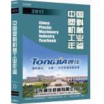 中国塑料机械工业年鉴2017