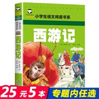 [任选8本40元]西游记儿童彩图注音版 小学生低年级课外阅读读物