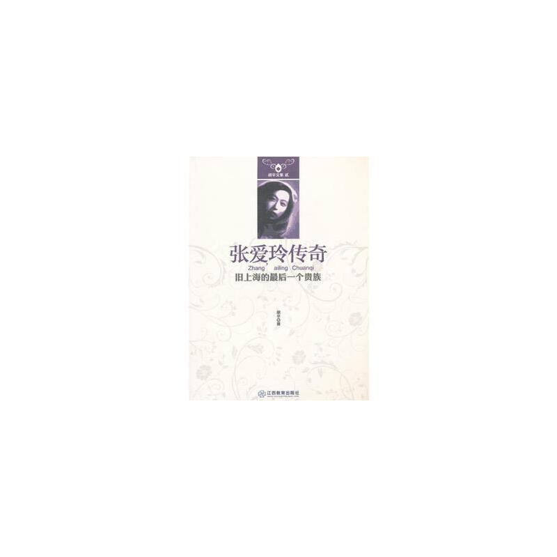 张爱玲传奇:旧上海的后一个贵族——人民日报推荐,学生必读书单{九年级} 胡辛 9787539262154