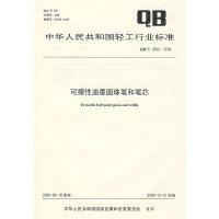 可擦性油墨圆珠笔和笔芯(QB/T 2993-2008)