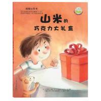暖暖心绘本(第2辑):山米的巧克力大礼盒