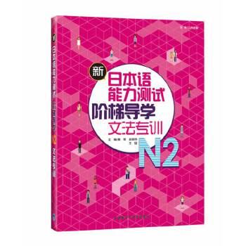 新日本语能力测试阶梯导学.N2文法专训