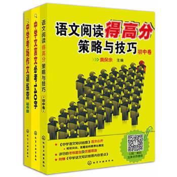 黄保余中学语文得高分必备系列  初中卷   套装共3册