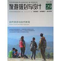 旅游规划与设计――自然旅游与自然教育
