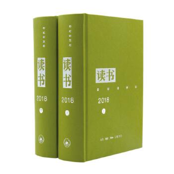 《读书》2018年合订本(上、下) ( 《读书》作为一本富于活力的思想文化评论刊物,见证了改革开放以来中国社会的变迁,一向引领思想潮流,反映学术界、知识界的各种思考与论争。)