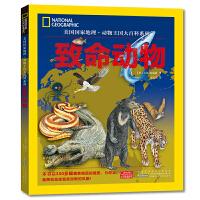 美国国家地理:动物王国大百科系列-致命动物