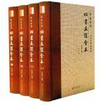 现货四书五经全本精装4册 全文翻译好读懂 注音注释