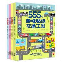 大场景贴纸书4册 555个趣味贴纸 欢乐假期交通工具军队生活魔法仙子儿童2-3-4-5-6岁汽车飞机益智游戏剪贴画幼儿