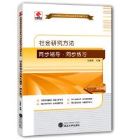 【正版】自考辅导 自考 03350 社会研究方法同步辅导 同步练习