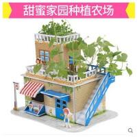 儿童益智拼插 纸制玩具 diy手工拼装模型 3D立体农场 甜蜜家园 种植拼图