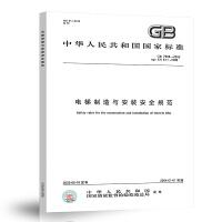 【正版图书 提供发票】GB 7588-2003 电梯制造与安装安全规范(含修改单) 2016印