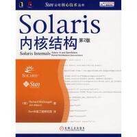 【正版二手书9成新左右】Solaris内核结构(第2版 (美)麦克道格,(美)莫若 ,Sun中国工程研究院 机械工业出