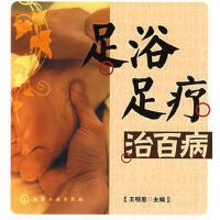 【二手书8成新】足浴足疗治病 王明惠 9787122000118