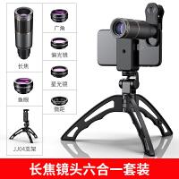 手机望远镜头高清拍摄神器长焦专业外置单反通用摄像头演唱会远程广角拍照外接鱼眼微距套装后置16-22倍 6合一套装