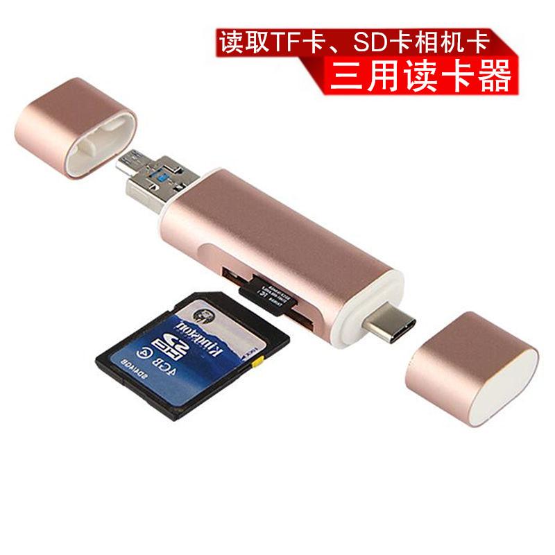 手机读卡器vivo Z1/Z1i读卡器 XPlay6/5/3s/X7/Y55/Y66/Y 银色【三用读卡器】 USB3.0