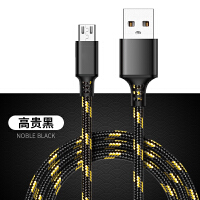 华为nove3i荣耀8X畅玩6A 畅享7S手机快速充电器头数据线 黑金 安卓