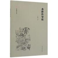 水浒传导读 宁稼雨 9787040520958 高等教育出版社教材系列