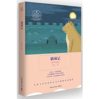 猫城记-浙教版(2018新版 中小学新课标必读名著)