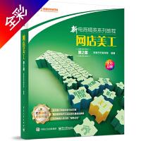 新电商精英系列教程―网店美工(第2版)