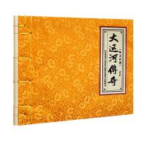 《大运河传奇》(降龙伏海)(宣纸印装)
