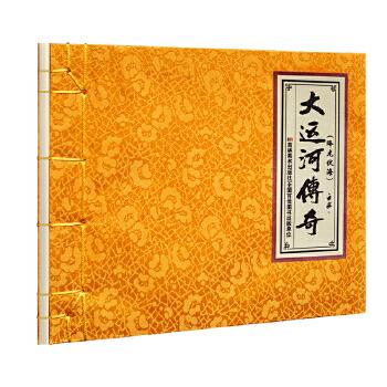 《大运河传奇》(降龙伏海)(宣纸印装) 获得中国原创奖的宣纸印装,有独一编号,具有非常高的收藏价值。