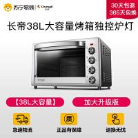 【苏宁易购】长帝38L大容量烤箱TRTF38独控炉灯烘焙多功能电烤箱TRTF32升级版