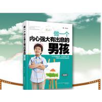 做一个内心强大有出息的男孩 青春期成功励志男孩正能量书籍 培养了不起的男孩坚强自信心责任心与人交往沟通情商等能力人生哲
