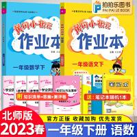黄冈小状元作业本一年级下册语文人教版数学北师大版