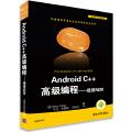Android C++高级编程――使用NDK(移动开发经典丛书)