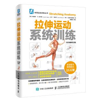 拉伸运动系统训练(全彩图解第2版) 全面而系统的拉伸书 包含身体各部位的拉伸动作训练 拉伸解剖学原理 全彩专业人体肌肉解剖图