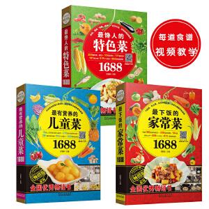 1688经典畅销版系列(共3册):最有营养的儿童菜+最下饭的家常菜+最馋人的特色菜