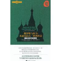 俄罗斯与西方:从亚历山大一世到普京