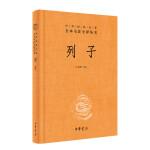 列子(中华经典名著全本全注全译)