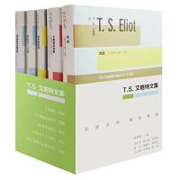T.S.艾略特文集(套装共5册)
